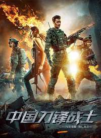 中國刀鋒戰士
