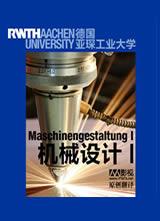 亞琛工業大學開放課程:機械制造